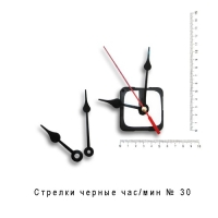 Стрелки черные №30